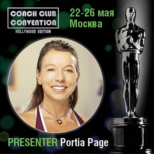 Презентер Portia Page