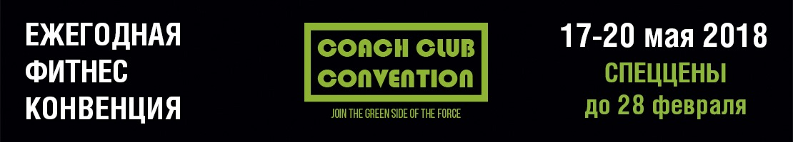 Coach Club Конвенция